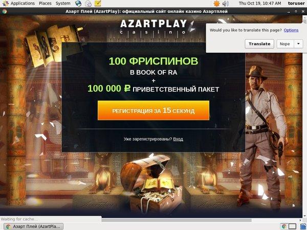 Prizes Azart Play